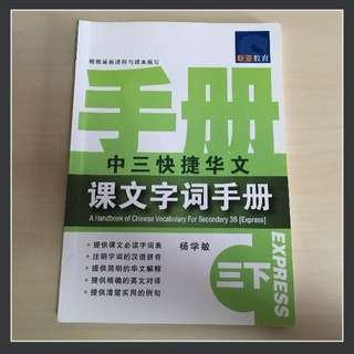 Chinese Handbook Sec 3 Express