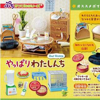 ~Hold~《新》我們的家 食玩 our home rement