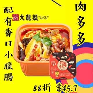 「大龍燚」(肉多多) 隨身鍋 肉版懶人火鍋