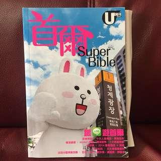 首爾Super Bible