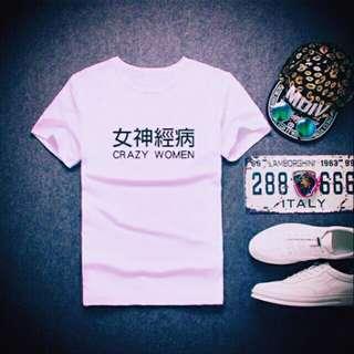 全新✨淺粉紅色 短袖 T恤 上衣 女神經病 Crazy Woman 漢字 英文