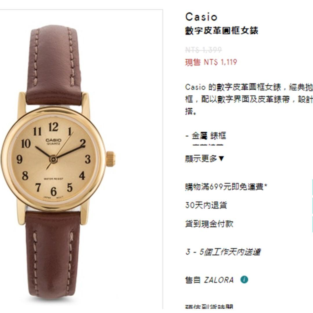 徵!!!Casio 數字皮革圓框女錶