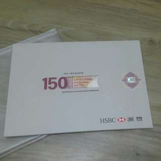 滙豐150週年紀念鈔 單張