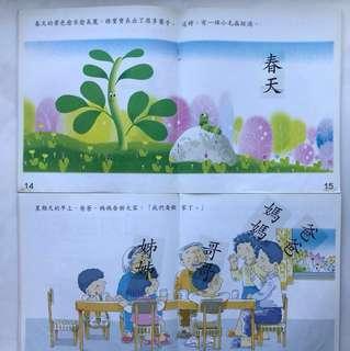 3套 維多利亞教材 中文識字繪本 (插圖 )