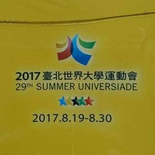 2017 世大運 撲克牌