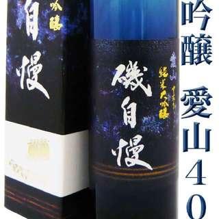 日本清酒 - 磯自慢。中取愛山純米大吟釀
