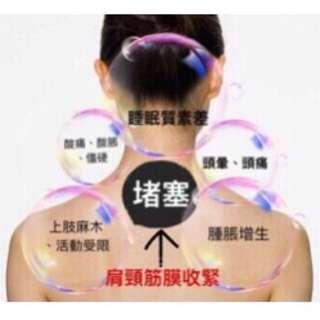體位放鬆肩頸術 ( 一次已有明顯改善)