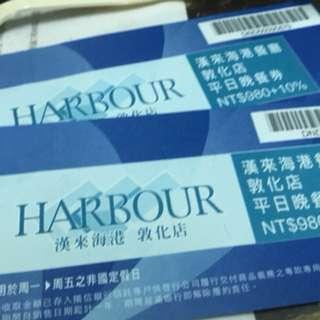 漢來海港餐廳 晚餐卷*2