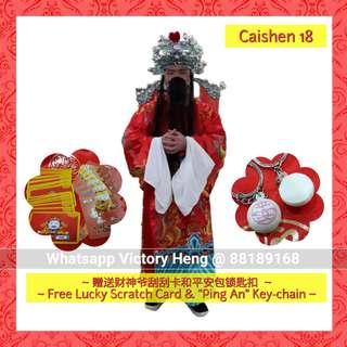 God of Fortune Mascot for rental - Design Code : Caishen 18