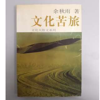 Chinese Book Collection : << 文化苦旅 - 余秋雨 >>
