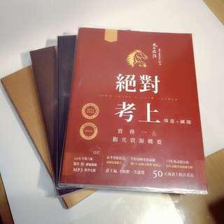 馬跡外語導遊領隊考試用書(3+1) #幫你省運費