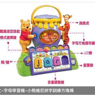 小熊維尼英文拼字訓練方塊桶 字母學習機(含運)#幫你省運費