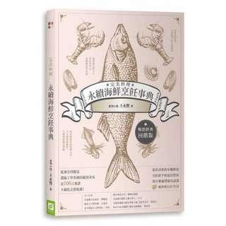 ($23)<20170419 出版 8折訂購台版新書>完美料理.永續海鮮烹飪事典(暢銷經典回饋版), 原價 $117, 特價 $94