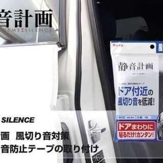 日本 靜音計劃 出品 , 車門邊專用靜音條