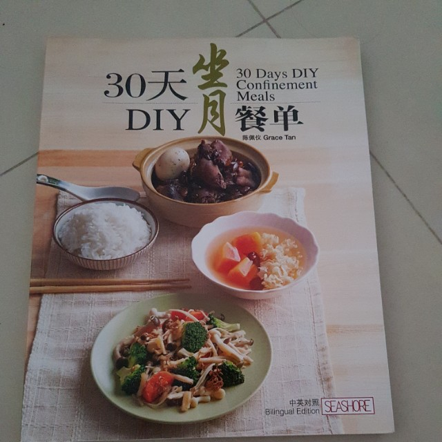 30 days diy confinement recipe meals book by grace tan books photo photo photo photo photo forumfinder Gallery
