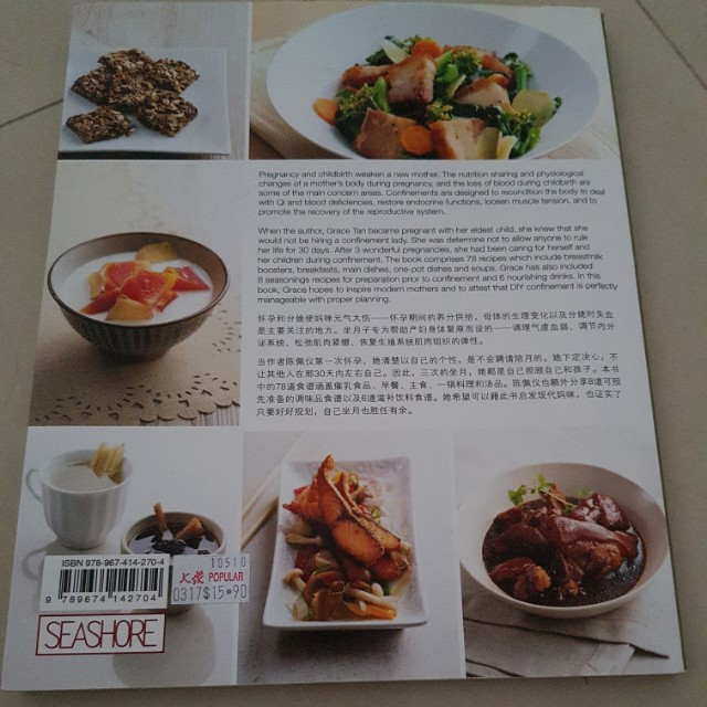 30 days diy confinement recipe meals book by grace tan books 30 days diy confinement recipe meals book by grace tan books stationery fiction on carousell forumfinder Gallery
