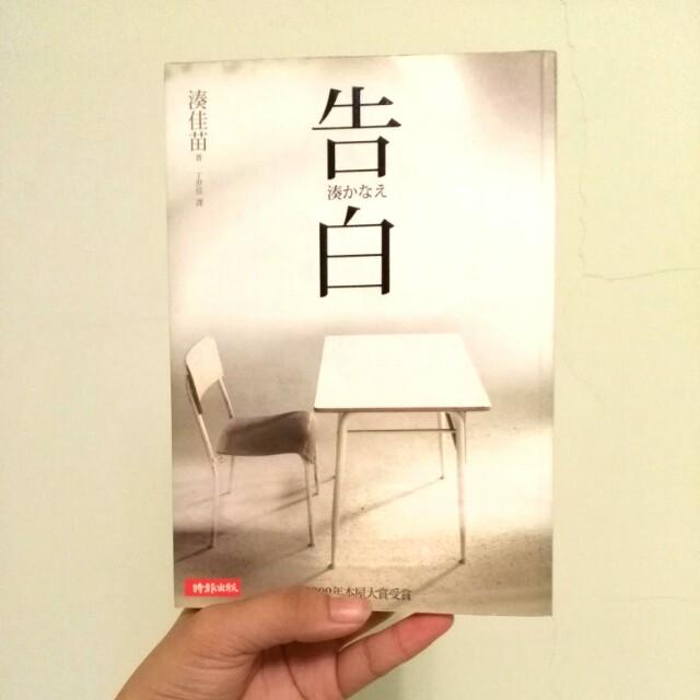 湊佳苗—告白 時報出版#大掃除五折