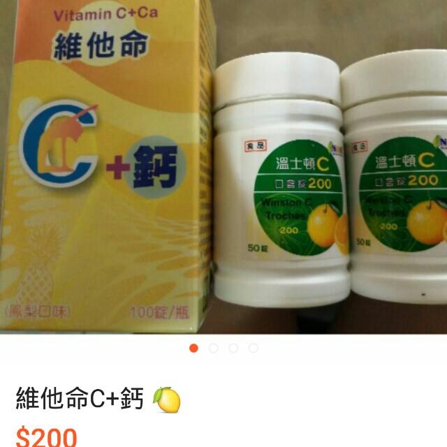 維他命C+鈣🍋