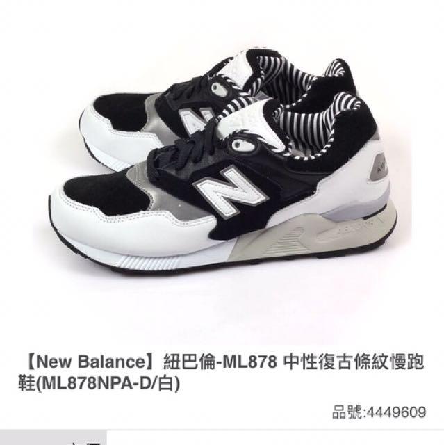New balance 878 😊