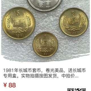 高价收購人民幣一种叫長城幣樣品如上圖