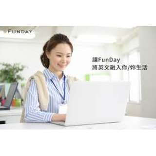 FUNDAY線上英文和購或轉讓
