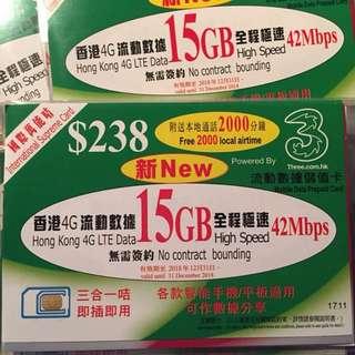 全城熱賣 4G LTE 極速42Mbps 15GB 數據卡 加送2000分鐘通話 本地儲值咭 3HK 3台 (免費郵寄) SIM CARD 萬能卡 SIM 代用卡