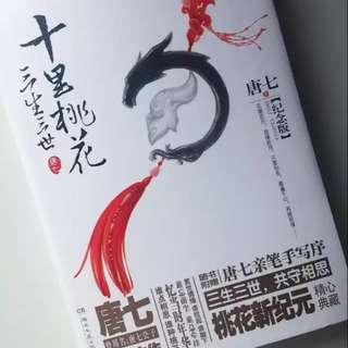 三生三世十里桃花 novel