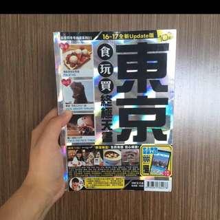 東京旅遊書2本合共$50