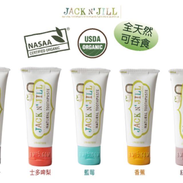 澳洲Jack & Jill 兒童安全牙膏(包郵)