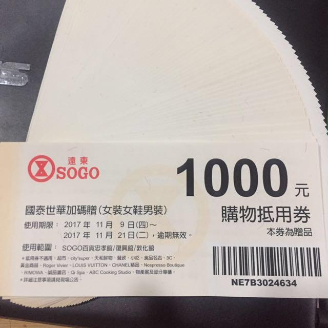 SOGO 禮券 共57000(可零買,請私訊我)