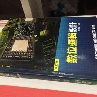 電子工程書籍