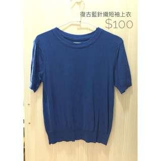 復古藍針織短袖上衣