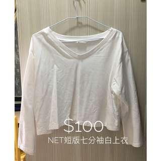 NET短版白色上衣