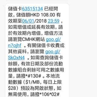 cmhk中國移動 63515134