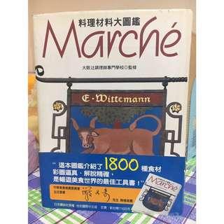 料理材料大圖鑑Marche #手滑買太多