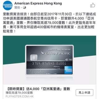 美國運通國泰航空信用卡 免入息審查大阪倫敦東京深圳澳洲澳門自助餐船票機票