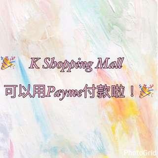 🎉💖K Shopping Mall 依家可以用Payme付款啦,真係超方便快捷呀!好多產品做緊大特價,快d入黎睇啦!多謝大家繼續支持!💖🎉