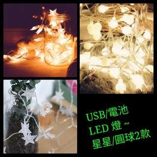 🎉全新 USB版/電池版 LED 星星/圓球燈串 可駁外置充電器/ power bank