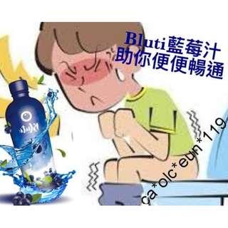 《現貨優惠價》Bluti 藍莓汁 改善便秘 舒緩經痛 升免疫力 防衰老 護視力 防心臟疾病 男女老幼 老花 青光眼
