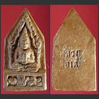 Amulet Luang Phor Tae
