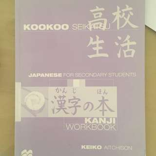 KOOKOO SEIKATSU KANJI TEXTBOOK/WORKBOOK (VCE UNIT 3/4 JAPANESE SL)
