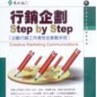 行銷企劃STEP BY STEP-遠流出版