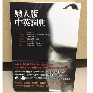 【私物 翻閱一次】戀人版中英詞典  郭小櫓 (Xiaolu Guo)  大塊文化