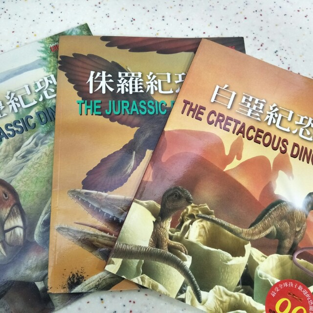 三本彩色恐龍圖書