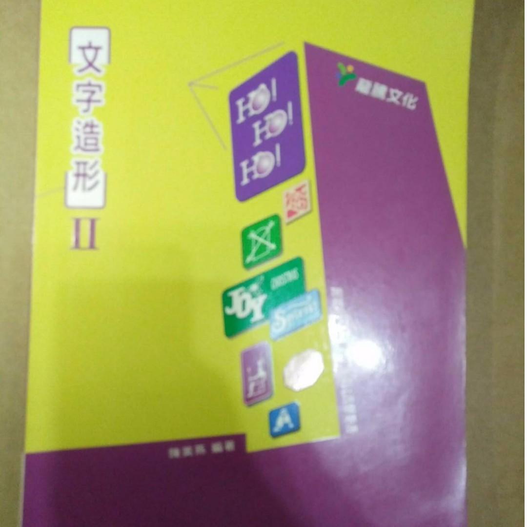 文字造型 2 - 陳美燕 龍騰文化