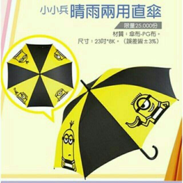 小小兵 雨傘 漢神巨蛋 神偷奶爸官方正版雨傘