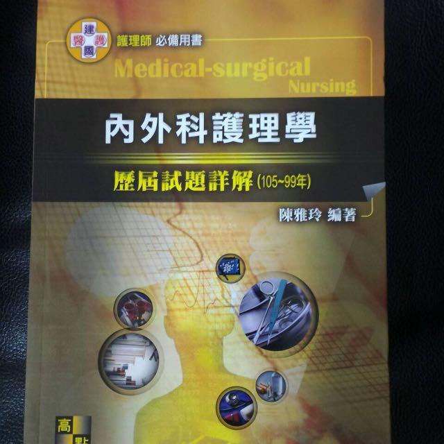 內外科護理學 歷屆試題詳解 護理師必備 陳雅玲