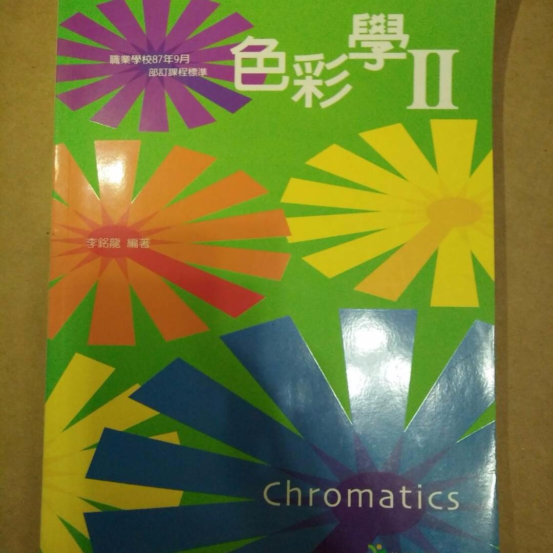 色彩學II 李銘龍 龍騰文化 2