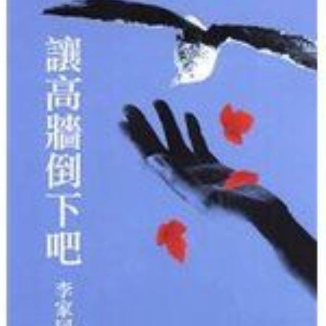 讓高牆倒下吧》ISBN:9570825375│聯經出版事業股份有限公司│李家同│