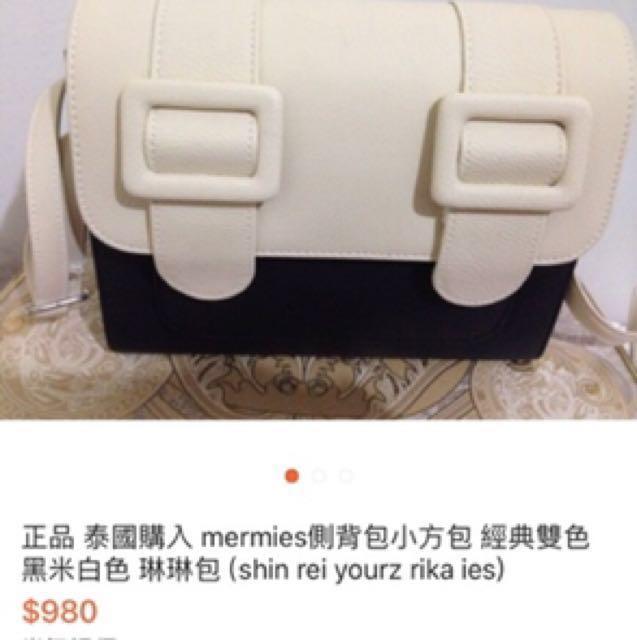 Mermies 復古包款 米白x黑 泰國